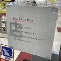 店の入り口に出された貼り紙(写真は、溶接ギャル粉すけ@KONA_neruneruさん提供)