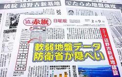 (写真)防衛省の軟弱地盤データ隠ぺいを報じる「しんぶん赤旗」日曜版2月9日号
