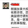 写真説明・孟副会長逮捕について、中国のネット上で続く書き込み