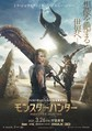 映画版『モンスターハンター』の日本公開日が2021年3月26日に決定!ゲーム新作『モンスターハンターライズ』発売日と同日