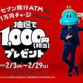 セブンATMから1万円チャージで1000円還元 スマホ決済5社がキャンペーン