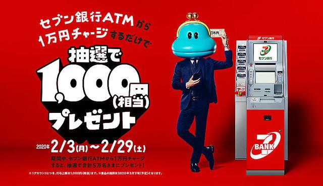 スマホ決済5社、セブンATMから1万円チャージで1000円還元。5万人限定