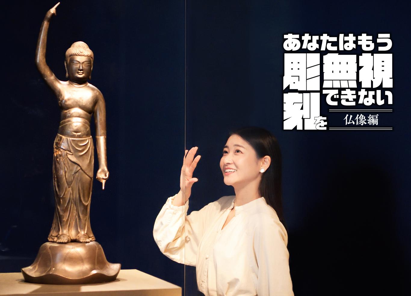 アンジュルム和田彩花の仏像超入門 これさえ分かれば仏様も″友だち″だ!