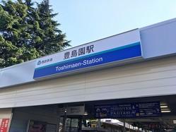 「練馬城址公園駅」になるのか?