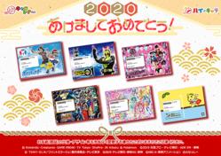 キャラレター×ハイ・キャラ 2020年『あけましておめでとう!』