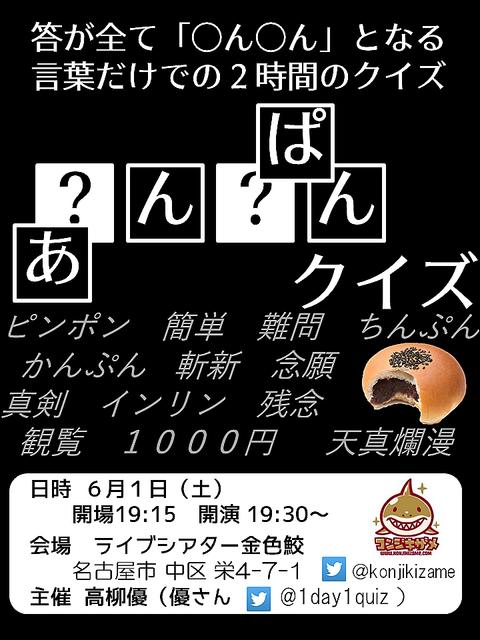 [画像] 「○ん○ん」だけのクイズ大会   あんぱんクイズ(名古屋)