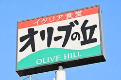 都内にあるオリーブの丘