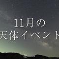 11月に見られる天体ショー 流星群はおうし座としし座の2つが出現