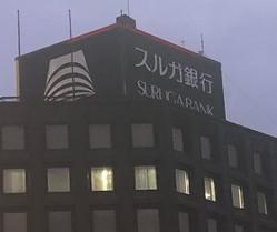 スルガ銀行「不正融資」被害者が告発!「保険抱き合わせ商法」の闇