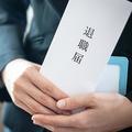 「あ〜こんな会社、今すぐ辞めてしまいたい!」…あなたも、そんなふうに思う瞬間がありませんか?(shironagasukujira/stock.adobe.com)