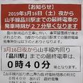 渋谷駅の張り紙(Jタウンネット撮影)
