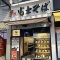 名代富士そば 渋谷明治通り店