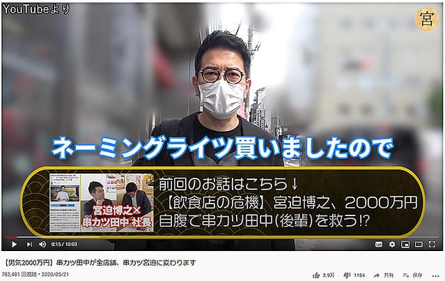 [画像] 宮迫博之が「芸人YouTuber」のモデルに? 串カツ田中の命名権を2千万円で購入