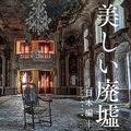 幻想的な美しさに焦点を… 日本全国の「廃墟」を厳選した写真集