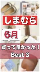 【しまむら】6月!買って良かった、しまむら購入品Best 3!!