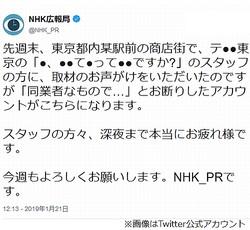 NHK公式Twitterの中の人、あの番組に声かけられる
