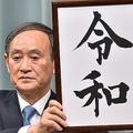 安倍首相は克服できる?改元5カ月以内に首相退陣の「呪い」