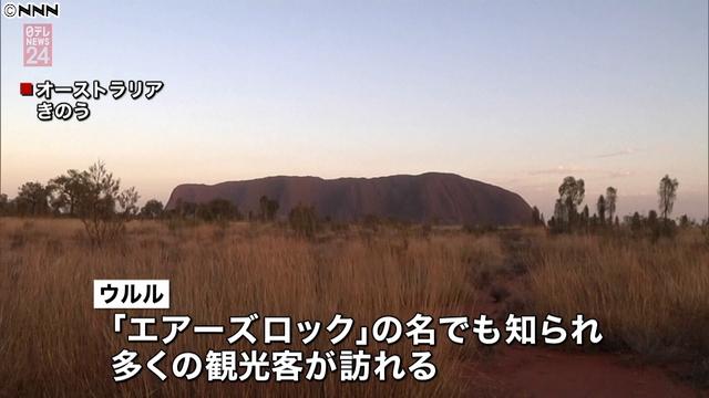 [画像] 豪「エアーズロック」26日から登山禁止に