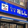 福しん(画像はWikipedia Commonsから、Asanagiさん撮影)