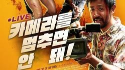 映画『カメラを止めるな!』韓国でのポスター画像