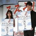佐藤健 有村架純は「嫁2です」