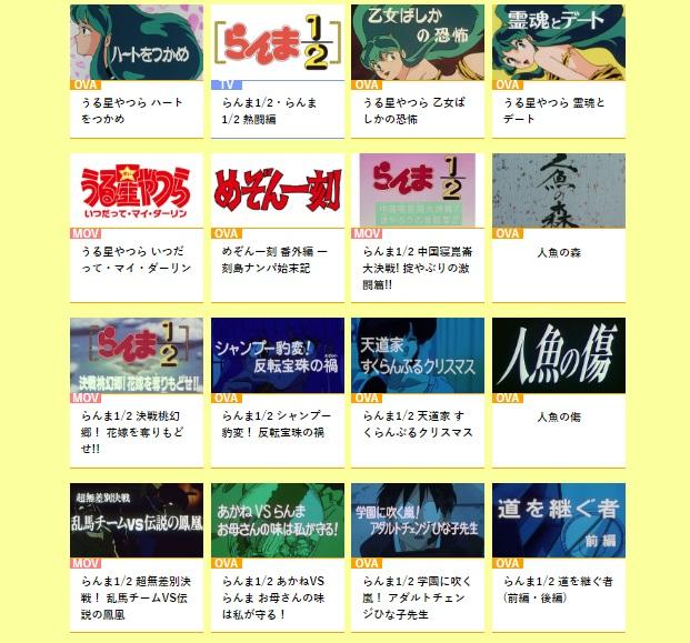 るー みっ く アニメ 大 投票 再 放送