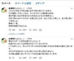 画像は古畑恵介のTwitterスクリーンショット
