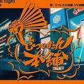"""オオサカ・ディビジョン""""どついたれ本舗""""のチーム曲「あゝオオサカdreamin'night」のショートver.のミュージックビデオが公開"""