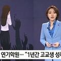 """演技塾運営の韓国俳優、未成年に対して""""性的暴行疑惑""""が浮上。普段から「枕営業は必要」と主張か"""