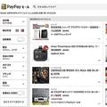 ヤフーが買い物サイト「PayPayモール」を提供開始 ZOZOなど600ストアが出店