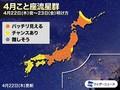 今夜「4月こと座流星群」ピーク 関東など広範囲で晴れて観測期待