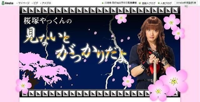 [画像] 桜塚やっくんのブログ、いまもファンからコメント次々 9万件を超える