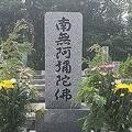 お墓に関するお得な返礼がもらえる(写真提供/浜田市)