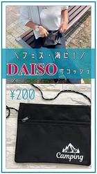【ダイソー】フェス・海に!ダイソーサコッシュが優秀!