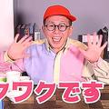 「ワクワクさん」がYouTuberデビューを報告 紙コップでクラッカー作り