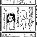 電車内の不審者から女の子を守った連携プレイ まとめた漫画が話題に