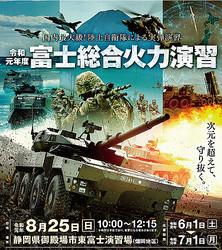 令和元年度富士総合火力演習ビジュアル/出典:陸上自衛隊WEBサイト