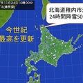 北海道で今世紀最多の雪を記録 稚内市沼川で24時間降雪が50センチ