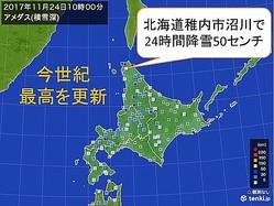 北海道で今世紀最多の雪