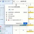 ウェブ版Googleカレンダーが進化して便利に 予定登録のパネルが変化