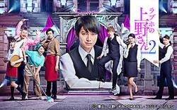 『ラブホの上野さん Season2』メインビジュアル ©博士・上野/KADOKAWA・フジテレビジョン