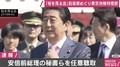 安倍晋三前首相の秘書らを任意で事情聴取 「桜を見る会」の前夜祭巡り