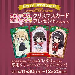 「劇場版『冴えない彼女の育てかた Fine』」クリスマスカードプレゼントキャンペーンがジーストアほかにて12/25まで開催中!