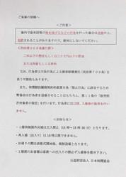 日本相撲協会が来場者に配布した用紙。座布団を投げるなどの行為を絶対にやめるよう記している