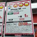 ドコモの新型iPhone SE1円キャンペーンが終了か 十分すぎたインパクト