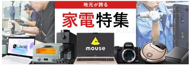 [画像] 「ふるなび」に人気の電化製品!富士通のノートPCやタブレットが登場