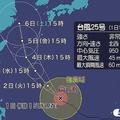 台風25号は非常に強い勢力に 台風24号よりさらに西寄りの進路か