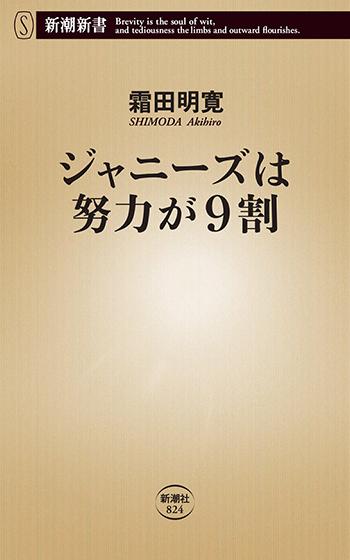 ジャニー喜多川氏は日本一優秀な採用担当者だった ジャニーズを支えた「育てる力」