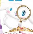 『2021年サンリオキャラクター大賞』速報順位発表