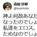 高樹沙耶さんの大麻巡るツイートに反響「神よ何故あなたは…」